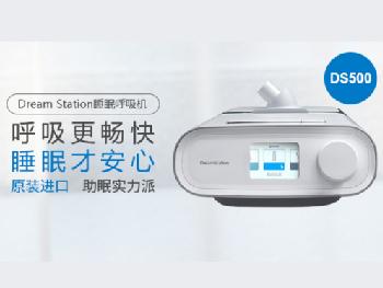 飞利浦DS500打鼾呼吸机