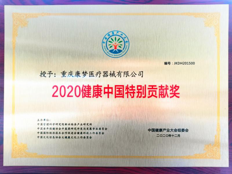 2020健康中国特别贡献奖